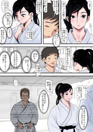 はるはる堂ある美人空手家の敗北日誌 vol.1