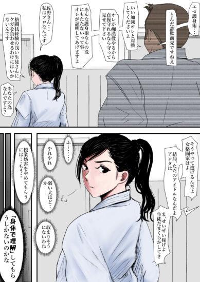ある美人空手家の敗北日誌vol.1DL