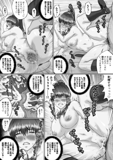 膣内射精おじさんに狙われた女は逃げることができない瀬長沙姫編VOL.3DL
