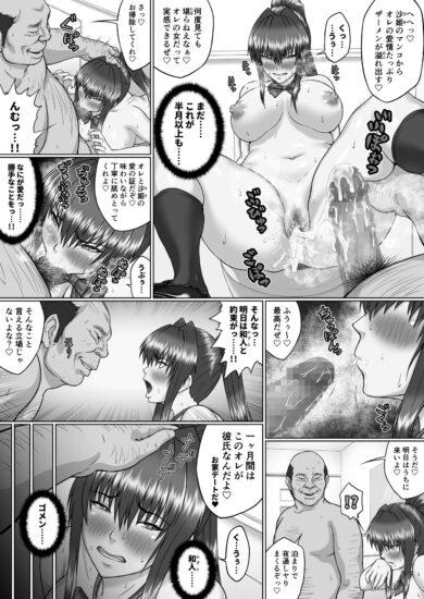 膣内射精おじさんに狙われた女は逃げることができない瀬長沙姫編VOL.3無料画像
