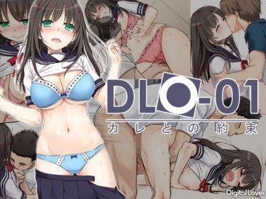 DLO-01 カレとの約束【Digital Lover】NTR漫画の無料画像とネタバレ