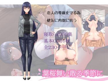 葉桜舞い散る季節に(まほよば)NTR漫画の無料画像とネタバレ