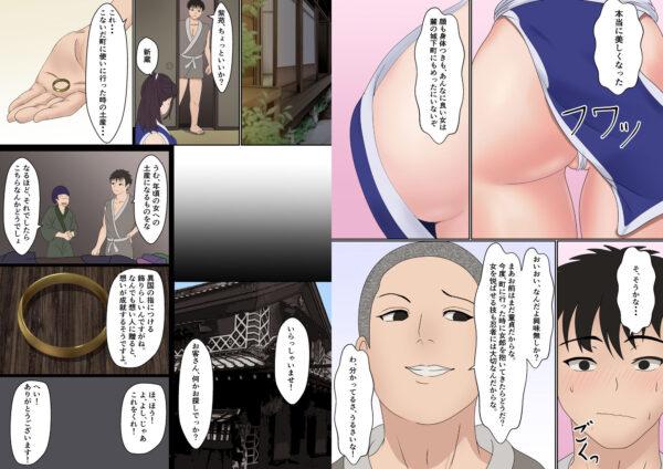 くのいち夜伽修行NTR漫画