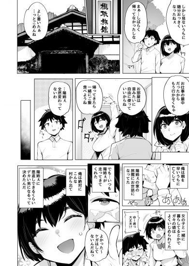 根取村NTR漫画ダウンロード