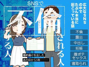 SNSで不倫する人される人【よい子ブックス】の無料画像とレビュー