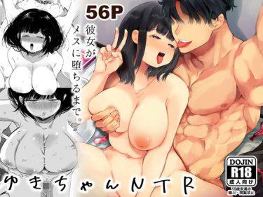 ゆきちゃんNTR【Yatomomin寝取られ漫画】おっとり巨乳ぽっちゃり美女が浮気中出しセックスでアへ顔でイキまくる!